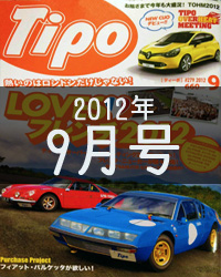 Tipo 9月号